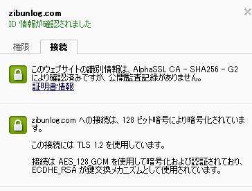 【HTTPS】当ブログ(zibunlog.com)をHTTPSでの表示に変更。