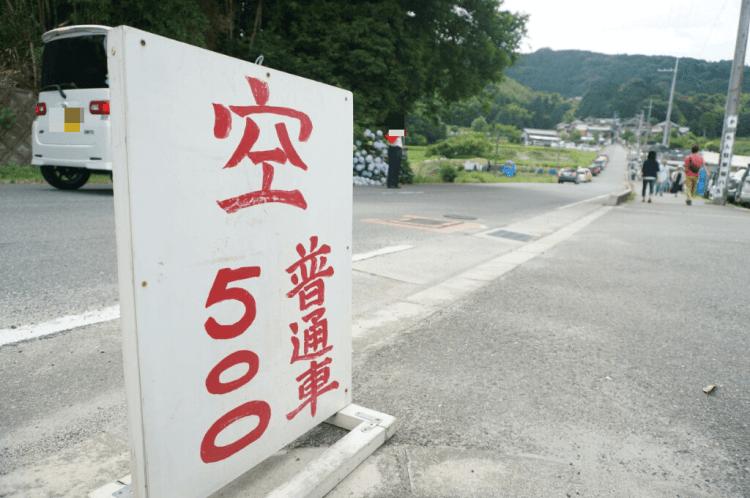 矢田寺駐車場