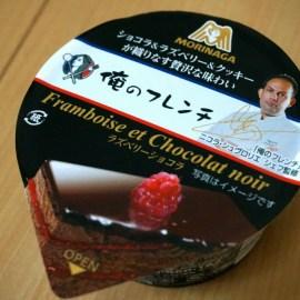 「俺のフレンチ ラズベリーショコラ」食べてみて納得。コストパフォーマンスが抜群です。