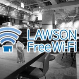 ローソン「LAWSON_Free_Wi-Fi」が接続が簡単になって便利。