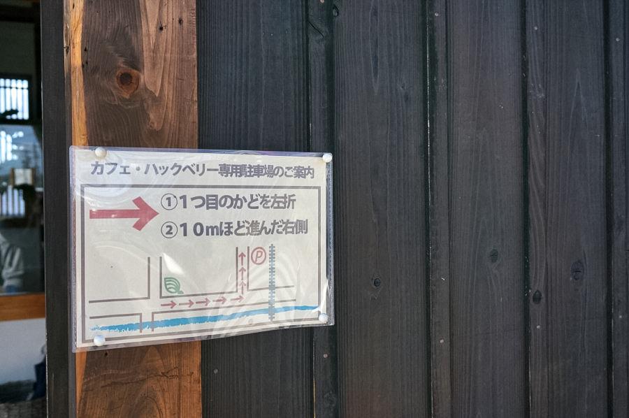 奈良県今井町 ハックベリー