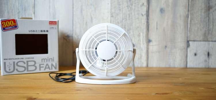 100円ショップの扇風機。値段以上の価値はあります。