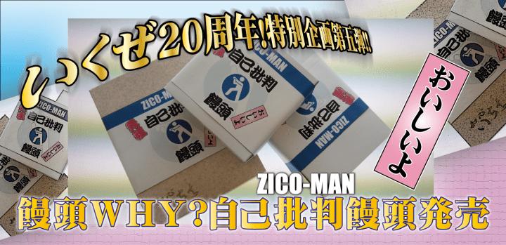 ZICOMAN-01