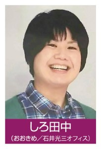 shiro-01