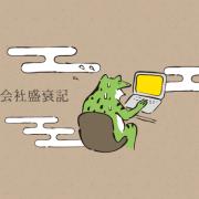 「泥船会社盛衰記」連載!