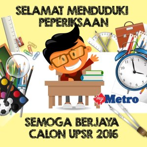 upsr poster 2016