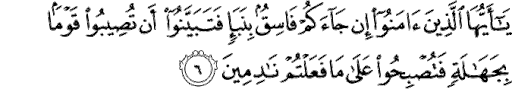SURAH ALHUJURAT AYAT 6