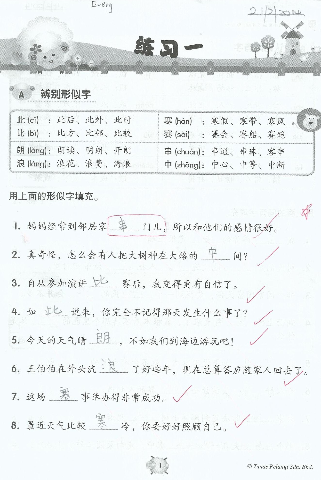 Nice Chinese Vocab Exercise Book New Version