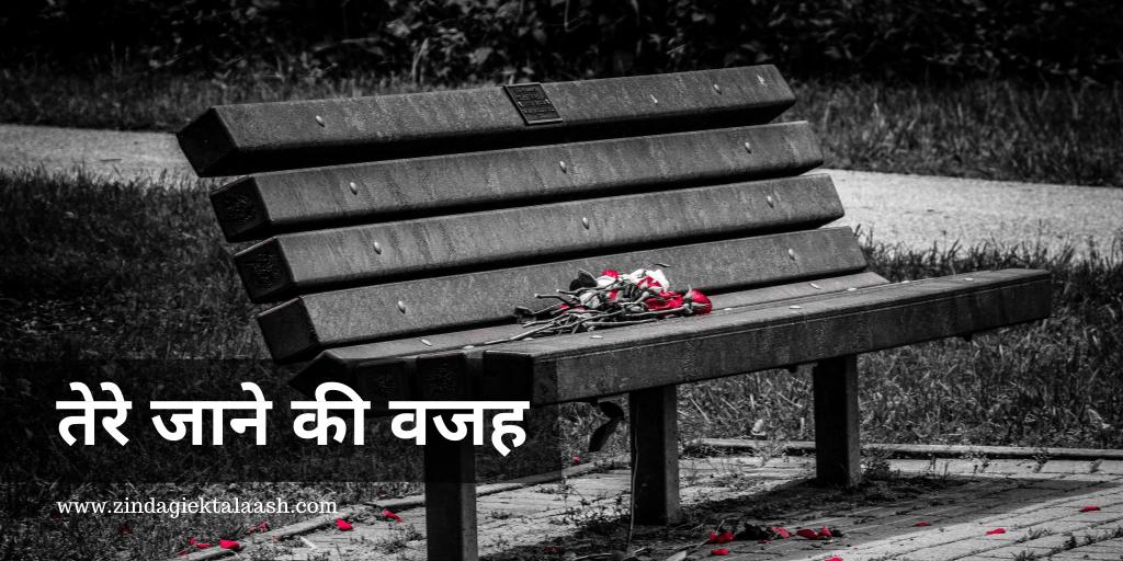 Hindi poem cover image