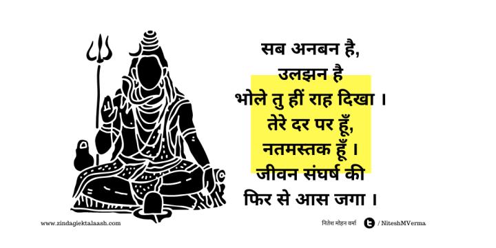 Hindi poem - भोले अब तू हीं राह दिखा.