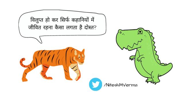Save The Tiger Comic