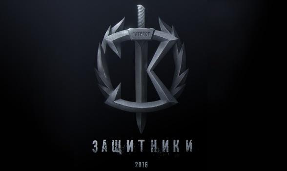 Poster y primer trailer oficial de Guardians (2017), los superhérores rusos