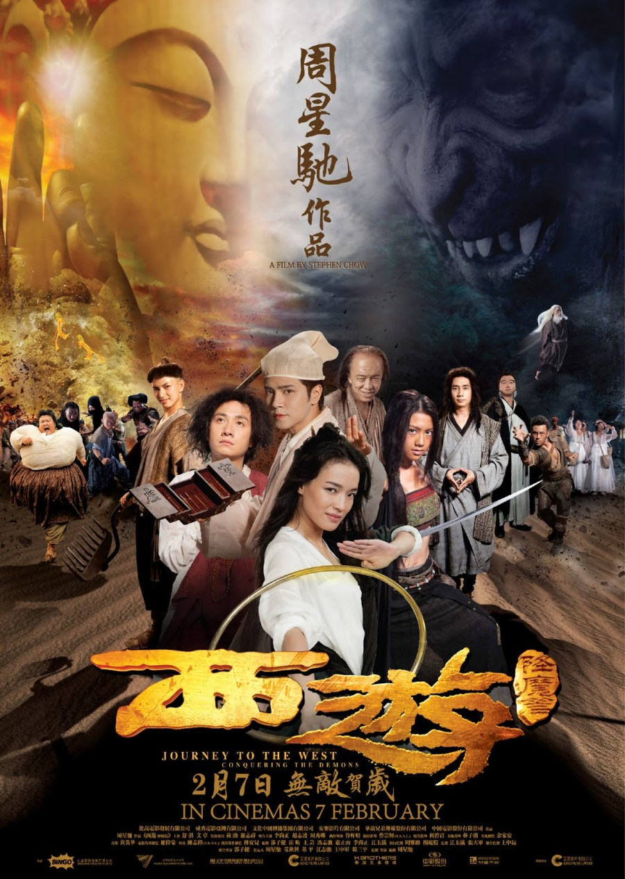 Journey to the West (cartel)