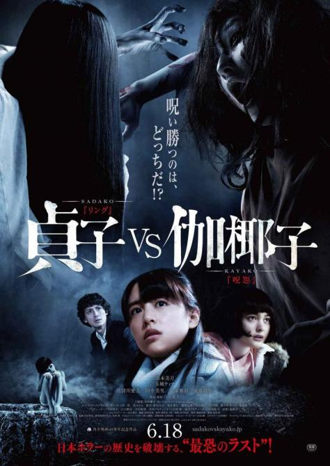 sadako_vs_kayako-376832555-large