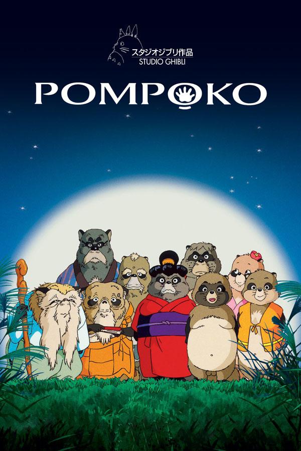 Pom Poko - poster