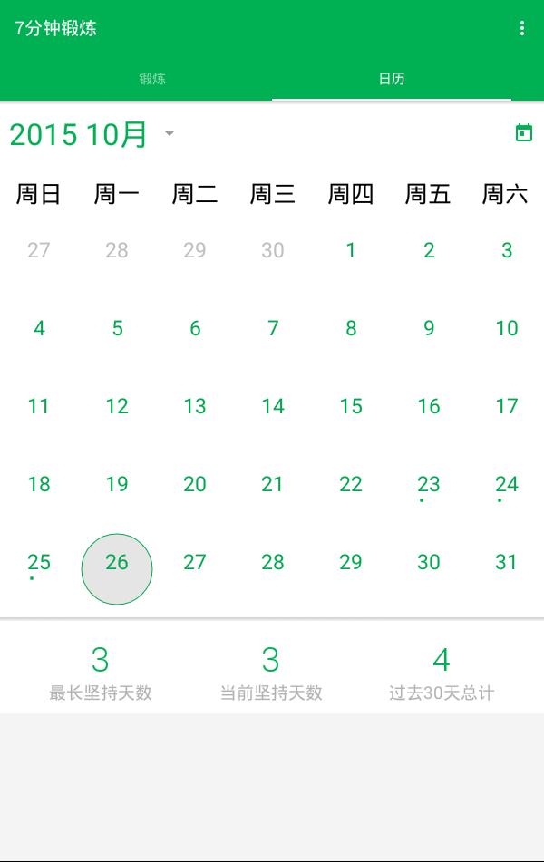 7分钟锻炼Calendar
