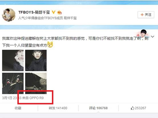 YangQianXi (易烊千 filename1=玺, Jackson Yi) also being spotted to have been using R9 to update his Weibo account.