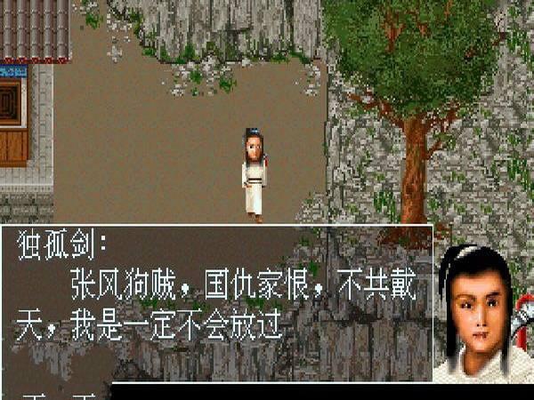 1997年 剑侠情缘单机版1