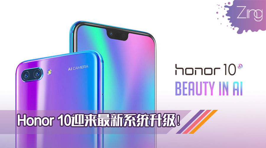 Honor Party Mode App