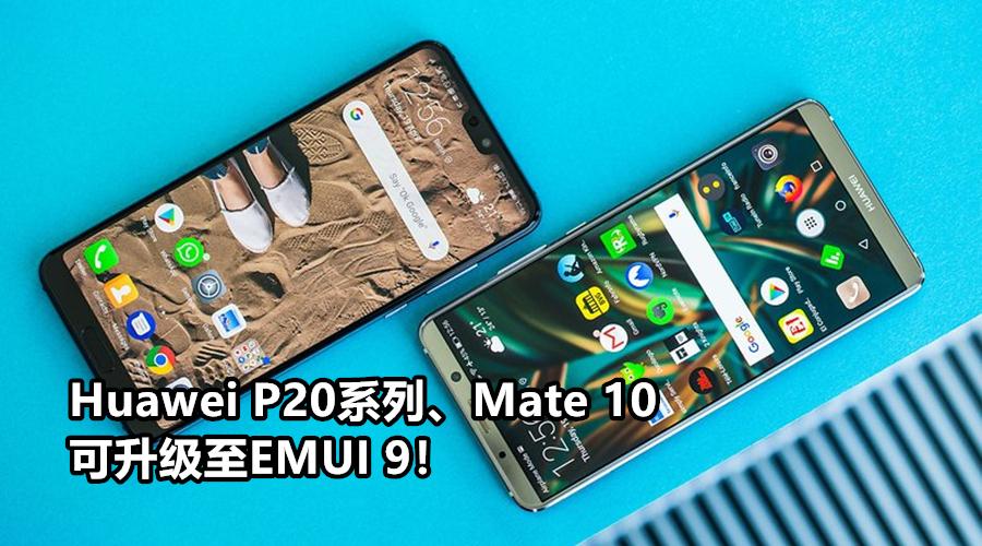 Huawei P20/P20 Pro和Mate 10终于吃上Android Pie:可更新至EMUI