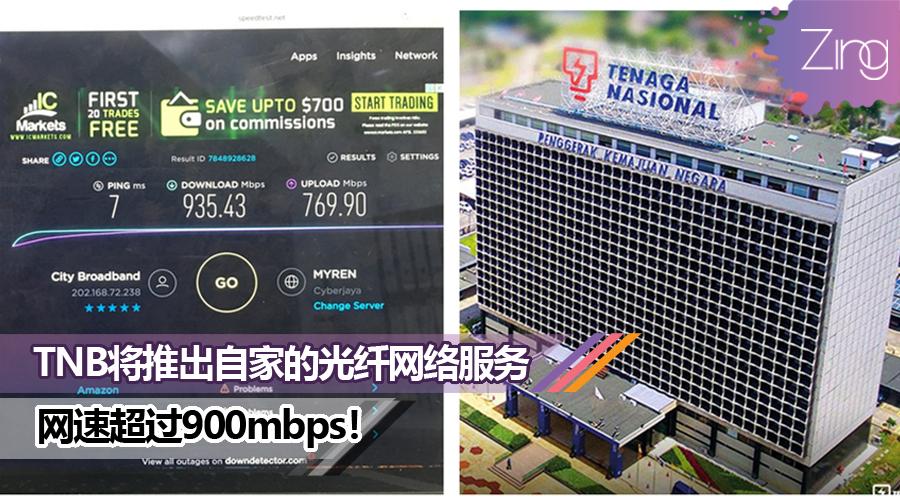 14fc97c9aec9e4 而现在新的光纤网络供应商似乎也要出现了,那就是我们熟悉的国家能源局(TNB),他们已经开始在测试自家的光纤网络了! Pejabat Pos Jasin  is powered up to 900 Mbps! ...