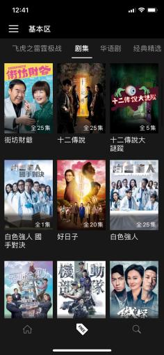 TVB 港剧