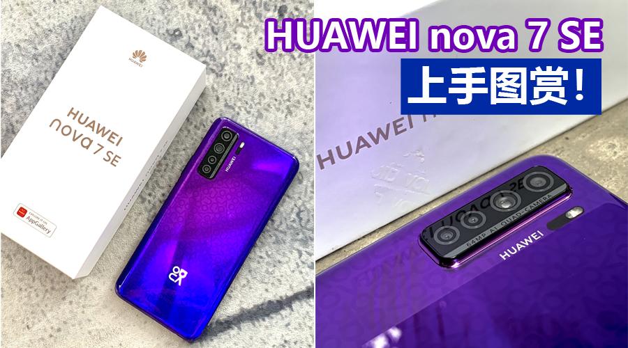 华强北组装手机华为 nova 7评测✡