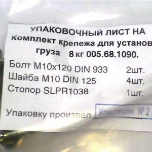 Комплект крепежа для установки груза 10 кг для мотоблоков Нева, Ока, Каскад