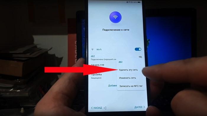 Удаление сети Wi-Fi на телефоне