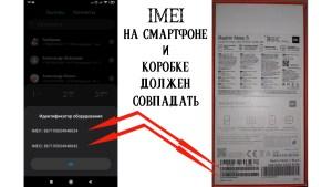 Проверка Xiaomi - сравнение имей