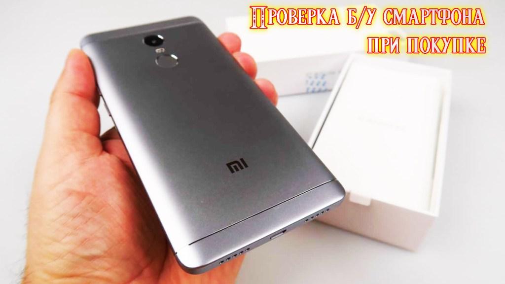 Проверка Xiaomi смартфона при покупке с рук