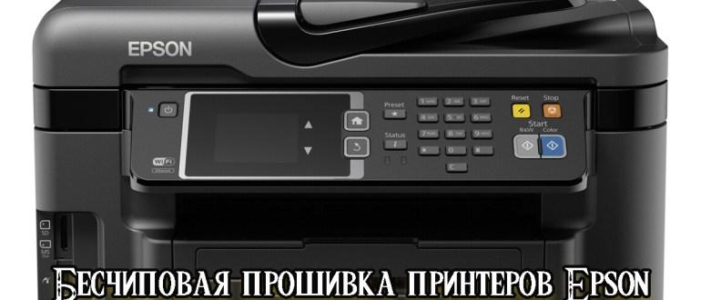 Прошивка Epson принтеров и МФУ для работы в бесчиповом режиме