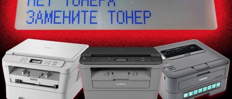Сброс тонера на принтерах и МФУ Brother