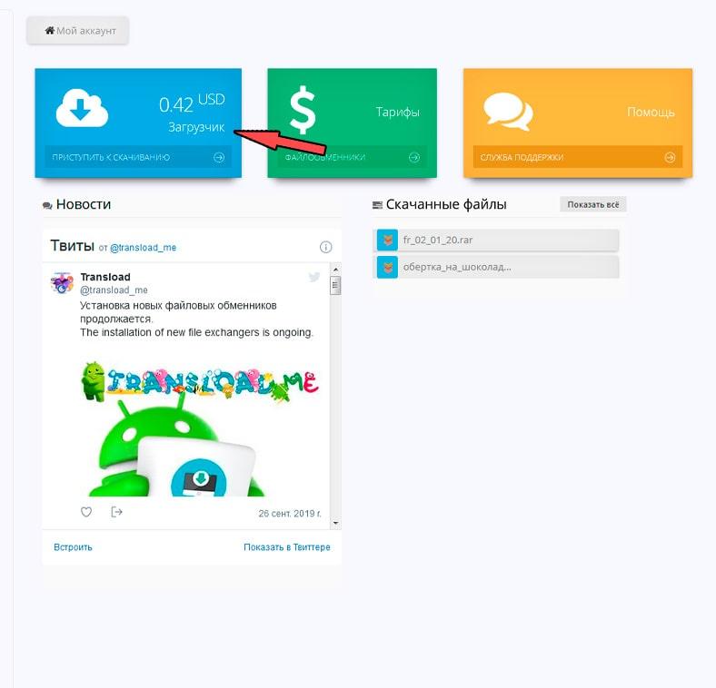 Как скачивать с файлообменников без ограничения скорости большие файлы - изображение 3