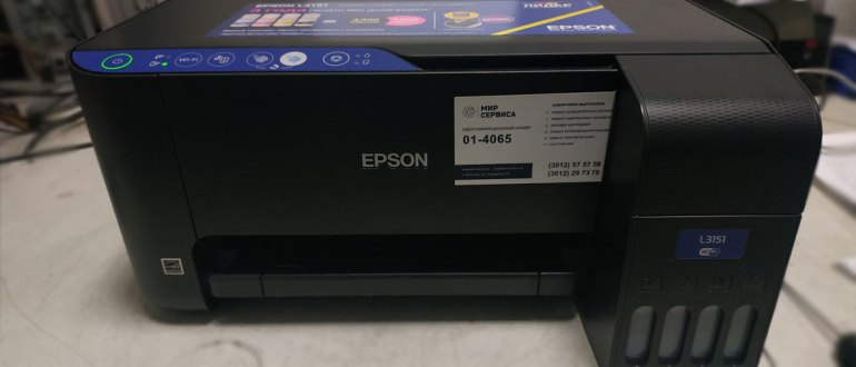 Epson L3151 adjustment program