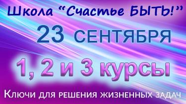 ШКОЛА «Счастье БЫТЬ!» Набор 1, 2 и 3 курсы.