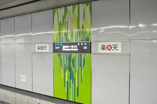 品川海濱駅 / 品川シーサイド駅