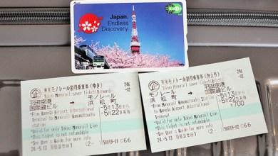 Photo of 一個人的日本行 Part1 從羽田機場到飯店
