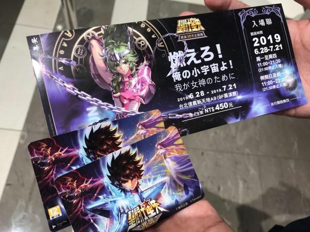 聖鬥士星矢燃燒30年主題展的門票很精美,上頭印的是仙女座瞬,另外出示手遊APP還可以獲得遊戲序號卡,可以獲得高級星石*10虛寶序號卡一張。