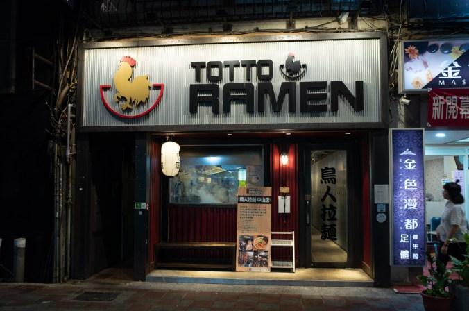 鳥人拉麵 Totto Ramen 來自紐約的濃郁雞白湯拉麵推薦
