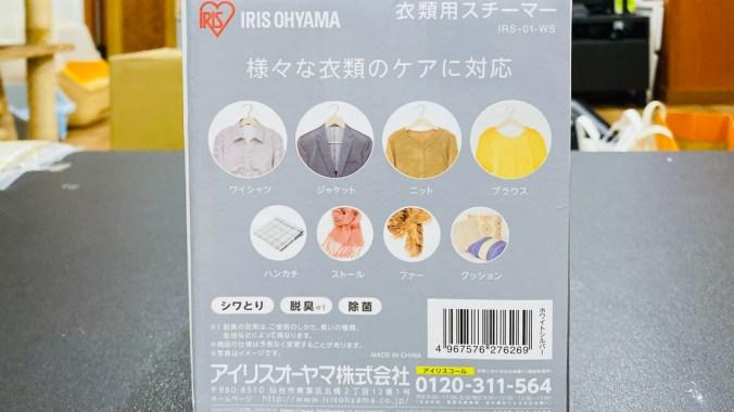 IRIS OHYAMA 小白 蒸氣掛燙兩用熨斗 IRS-01-WS 外盒側面