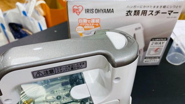 IRS-01-WS 大蒸氣熨斗蒸氣按鈕