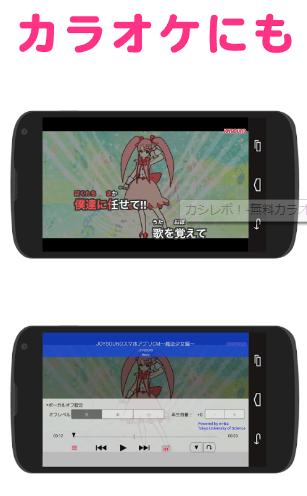 無料のカラオケアプリ【カシレボ】