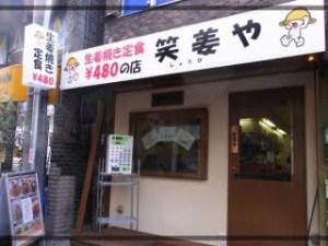 生姜焼き,写真