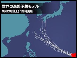 台風25号,写真