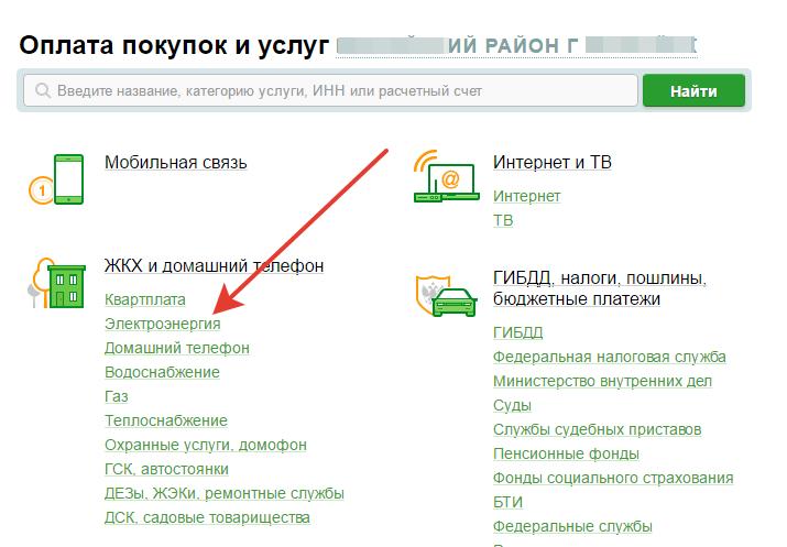 Pagbabayad para sa mga pagbili at serbisyo sa SBerbank online