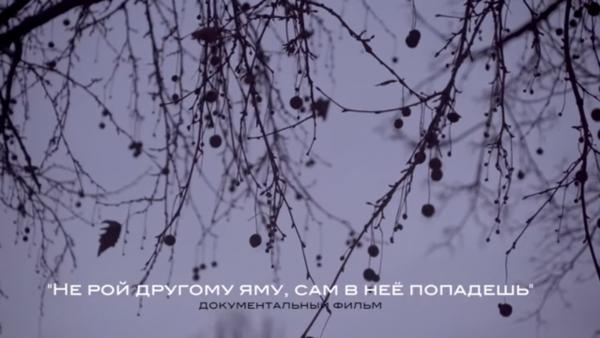 Анонс документального фильма про Дмитрия Бакаева