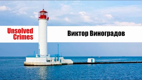 Виктор Виноградов. Поздравление газеты «Нераскрытые преступления»