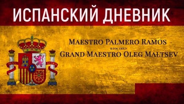 Испанский дневник №8. Maestro Palmero Ramos. Grand Maestro Oleg Maltsev