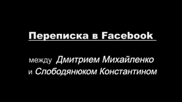 Переписка в Facebook между Дмитрием Михайленко и Слободянюком Константином